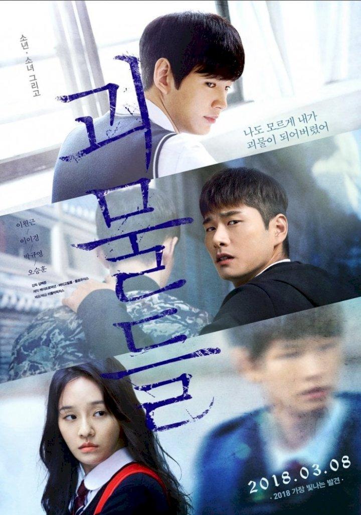 Wretches (2018) [Korean]