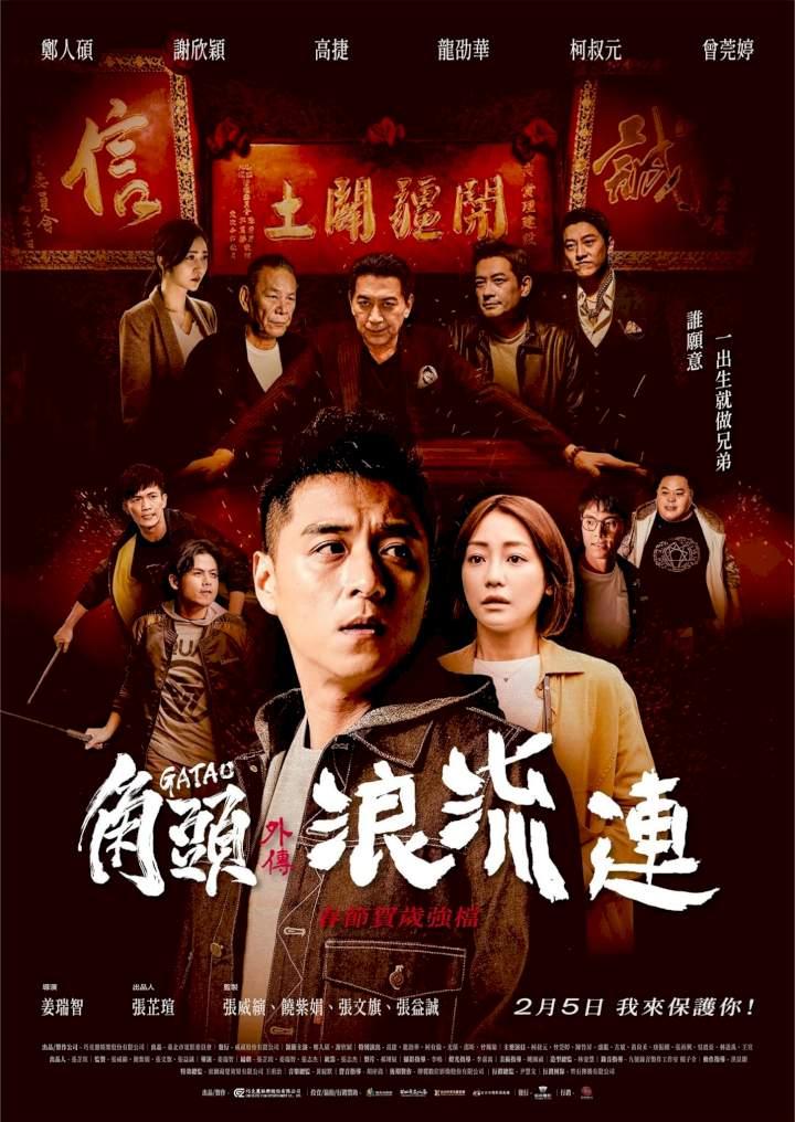 Gatao: The Last Stray (2021) [Chinese]