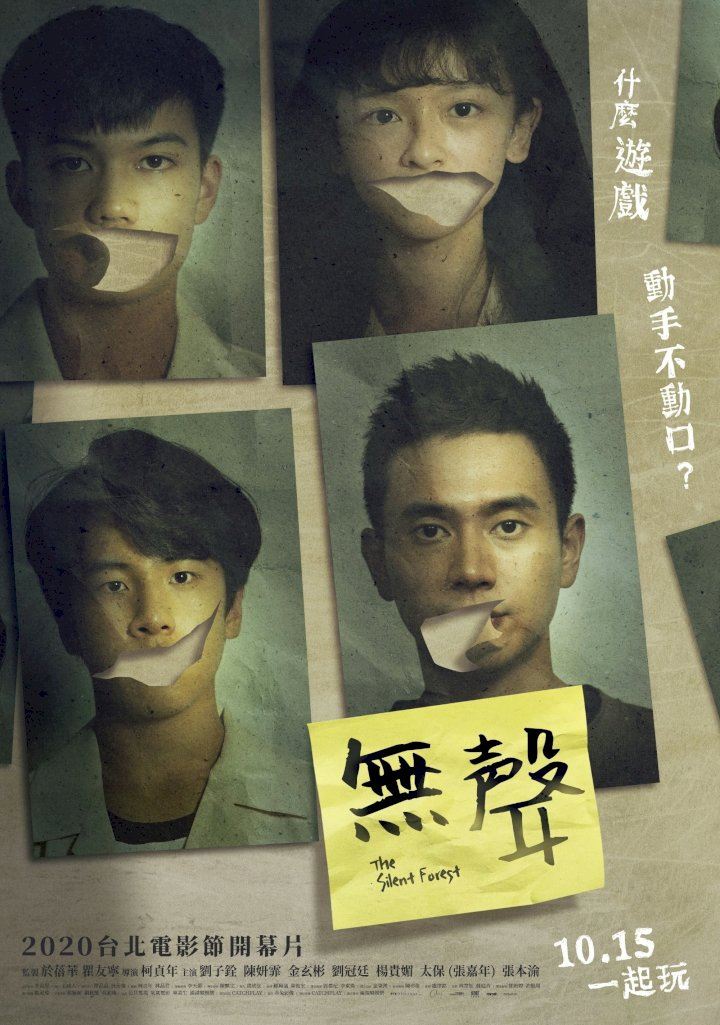 The Silent Forest Subtitles (2020) [Chinese Movie]