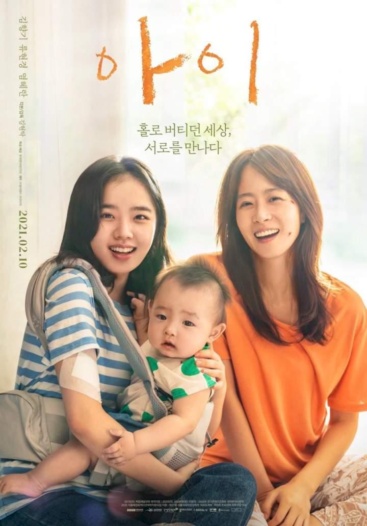 I (2021) [Korean]