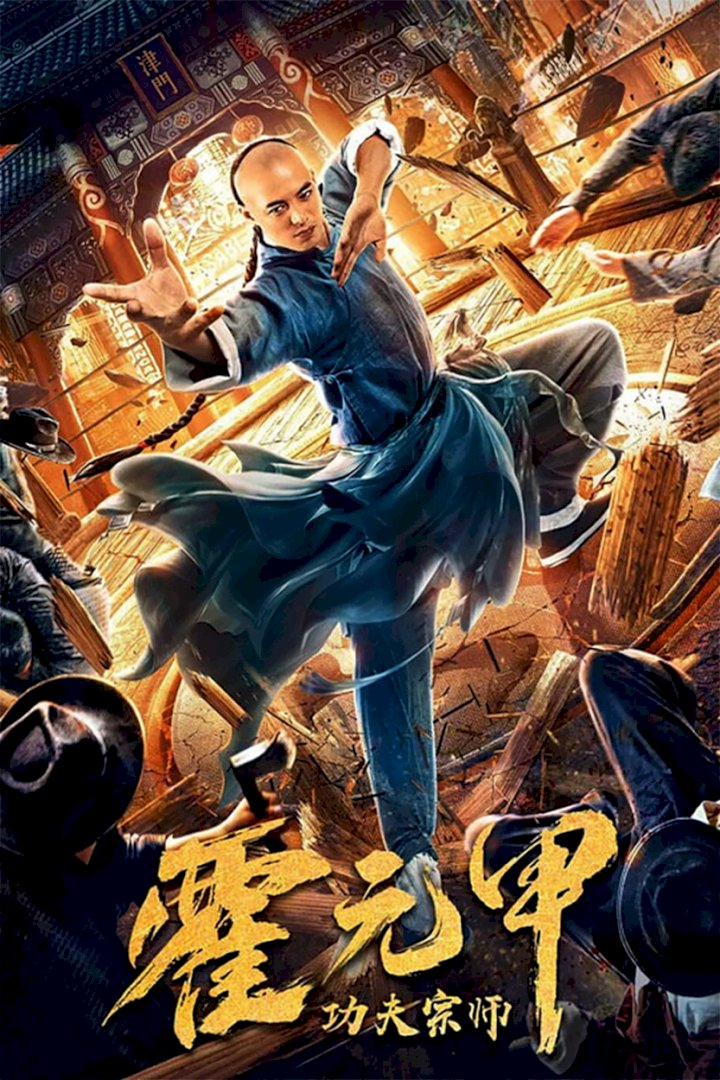 Fearless Kungfu King (2020) [Chinese]