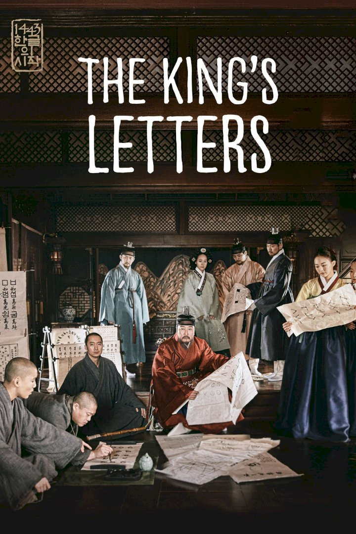 Korean Movie: The King's Letters (2019)