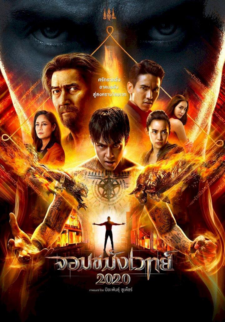 Necromancer 2020 (2019) [Thai]