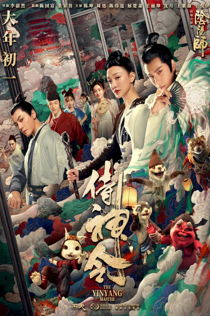 The Yin Yang Master (2021) [Chinese]